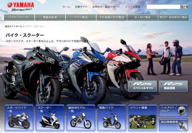 yamaha_bike