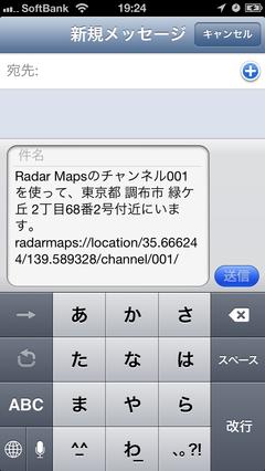 send_message_iphone5_ja.png